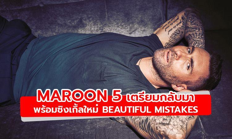 Maroon 5 เตรียมกลับมาพร้อมซิงเกิ้ลใหม่ Beautiful Mistakes