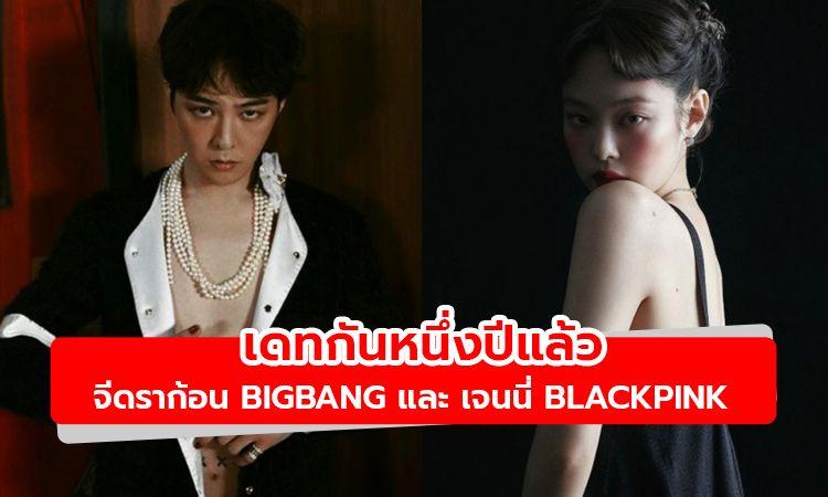 Dispatch รายงานข่าว จีดราก้อน BIGBANG และ เจนนี่ BLACKPINK เดทกันมาหนึ่งปีแล้ว