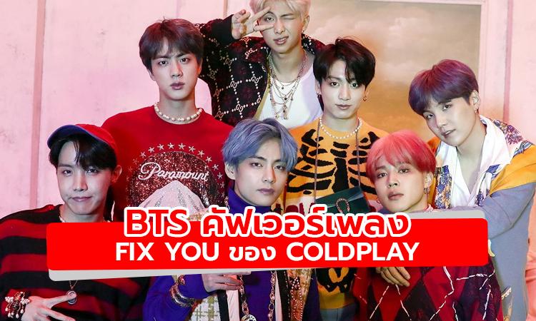 ชม BTS คัฟเวอร์เพลง Fix You ของ Coldplay ใน MTV Unplugged