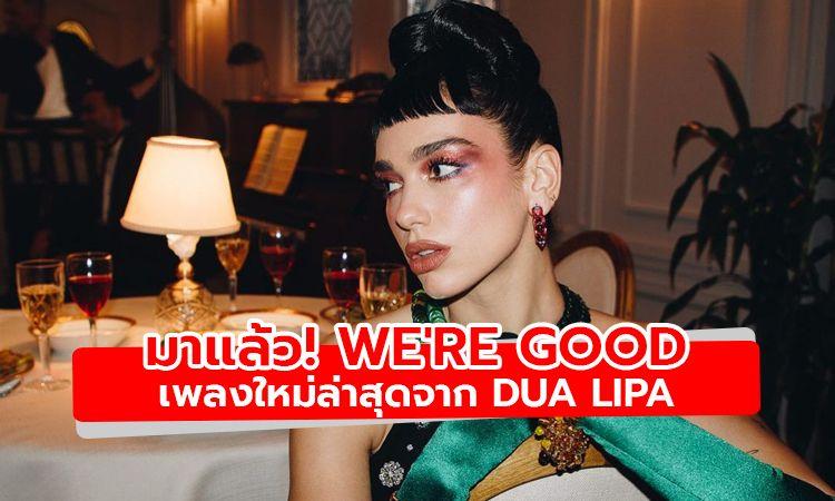 มาแล้ว! We're Good เพลงใหม่ล่าสุดจาก Dua Lipa