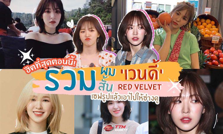 ฮิตที่สุดตอนนี้! รวมผมสั้น เวนดี้ Red Velvet เซฟรูปแล้วเอาไปให้ช่างดู