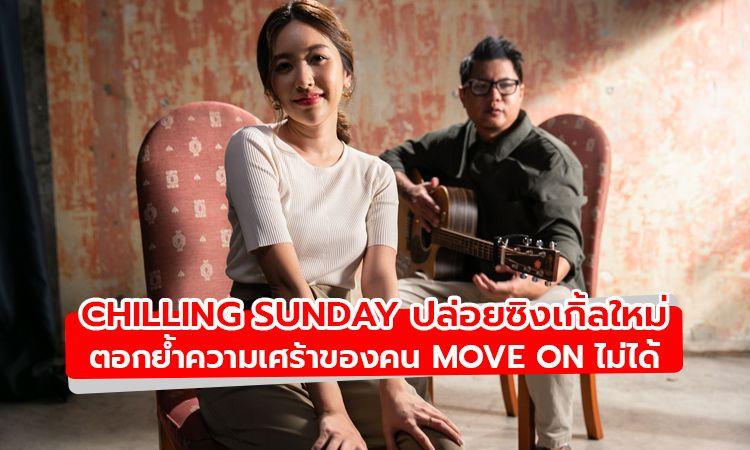 """Chilling Sunday ปล่อยซิงเกิ้ลใหม่ """"ไปไหนแล้ว"""" ตอกย้ำความเศร้าของคน Move On ไม่ได้"""