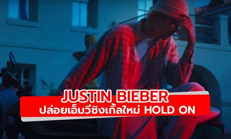 Justin Bieber ปล่อยเอ็มวีซิงเกิ้ลใหม่ Hold On