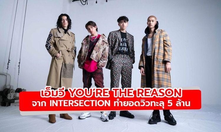 เอ็มวี You're the Reason จาก INTERSECTION ยอดวิวทะลุ 5 ล้านครั้งเรียบร้อย