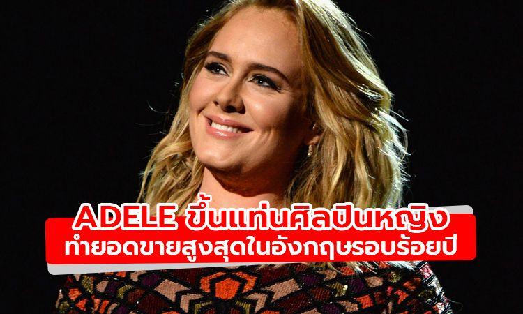 Adele กลายเป็นศิลปินหญิงที่ทำยอดขายสูงสุดของอังกฤษในรอบ 100 ปี!