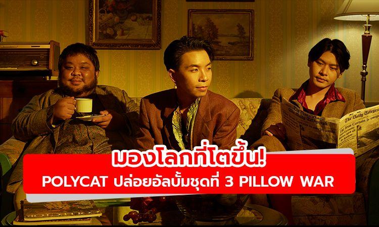 มองโลกที่โตขึ้นกับเจ้าพ่อซินธ์ป็อบ! Polycat ปล่อยอัลบั้มชุดที่ 3 Pillow war