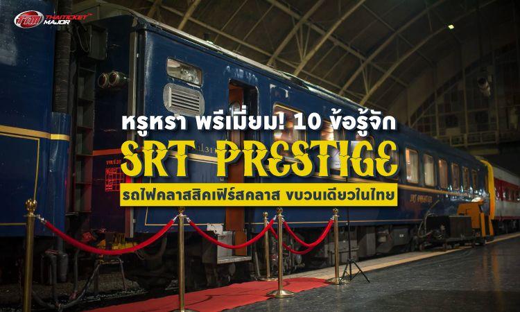 หรูหรา พรีเมี่ยม! 10 ข้อรู้จัก SRT PRESTIGE รถไฟคลาสสิคระดับเฟิร์สคลาส ขบวนเดียวในไทย
