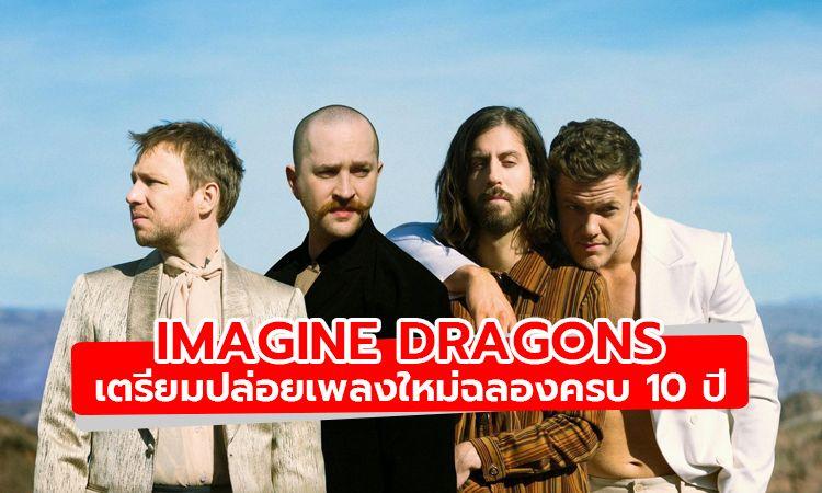 Imagine Dragons เตรียมปล่อยเพลงใหม่ฉลองครบ 10 ปี