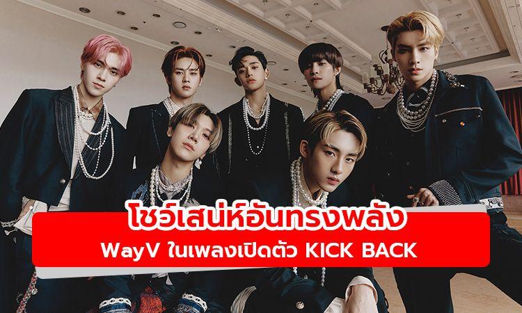โชว์เสน่ห์อันทรงพลัง! WayV ในเพลงเปิดตัว Kick Back จากมินิอัลบั้มใหม่ชุดที่ 3