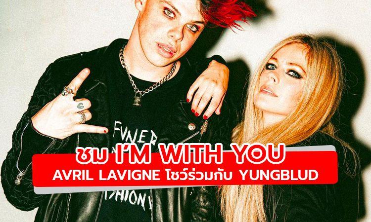 ชม I'm With You เวอร์ชั่นแสดงสด จาก Avril Lavigne ที่ได้ Yungblud มาร่วมโชว์