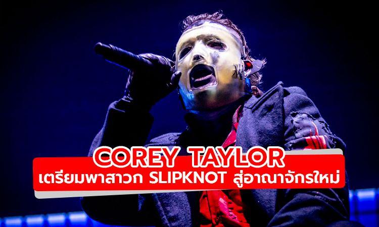 Corey Taylor เผยเตรียมพาสาวก Slipknot สู่อาณาจักรที่ไม่เคยไปในอัลบั้มใหม่