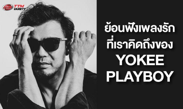 ย้อนฟังเพลงรักที่เราคิดถึงของ YOKEE PLAYBOY