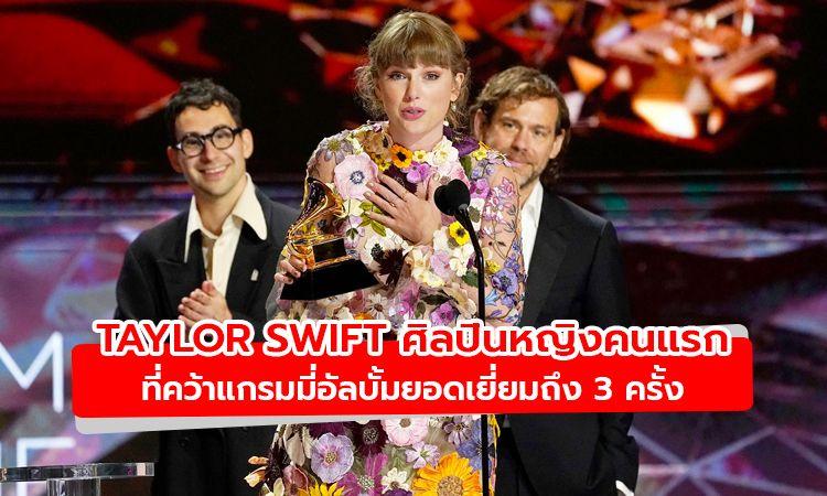 Taylor Swift ศิลปินหญิงคนแรกที่คว้ารางวัลแกรมมี่สาขาอัลบั้มยอดเยี่ยม 3 ครั้ง