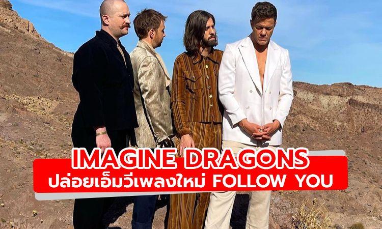 มาแล้ว! Follow You เอ็มวีใหม่ล่าสุดจาก Imagine Dragons