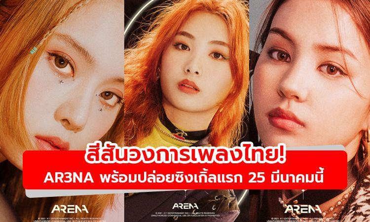 สีสันวงการเพลงไทย! AR3NA พร้อมปล่อยซิงเกิ้ลแรก COME GE