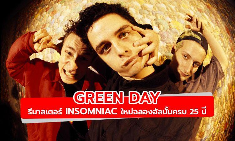 Green Day รีมาสเตอร์ Insomniac ใหม่ฉลองอัลบั้มครบ 25 ปี