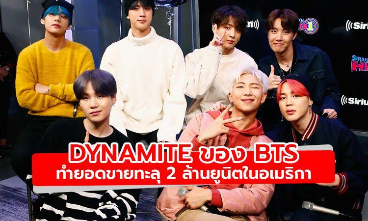 Dynamite ของ BTS ทำยอดขายทะลุ 2 ล้านยูนิตในอเมริกา