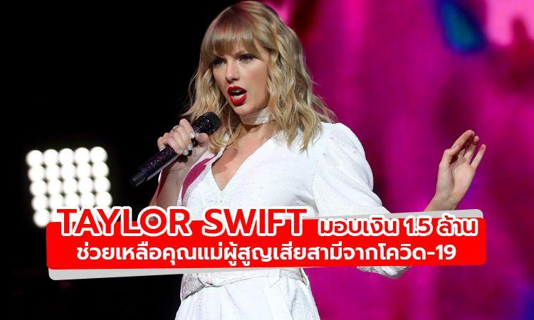 Taylor Swift มอบเงิน 1.5 ล้าน ช่วยเหลือคุณแม่ผู้สูญเสียสามีจากโควิด-19