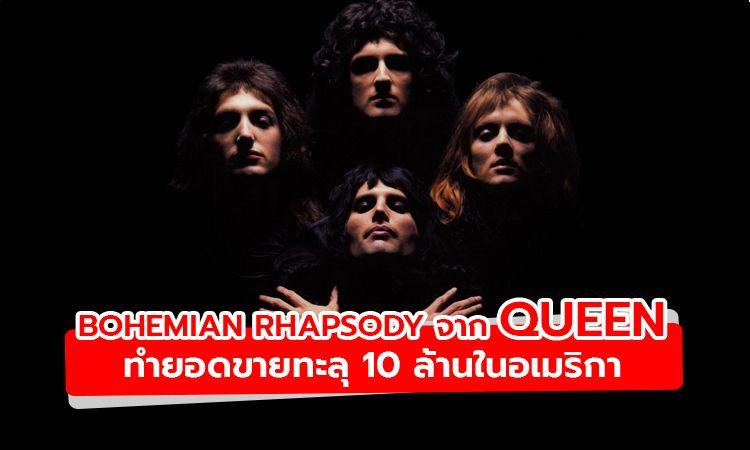 Bohemian Rhapsody งานขึ้นหิ้งจาก Queen ทำยอดขายทะลุ 10 ล้านในอเมริกา
