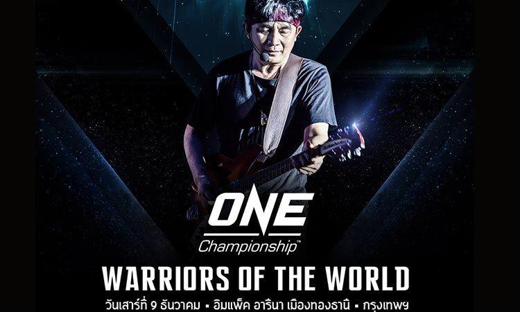 ปู พงษ์สิทธิ์ พร้อมขึ้นเวที บรรเลงเพลงเพื่อชีวิต ส่งแรงใจให้กับนักชกชาวไทยบนสังเวียน ONE Championship: Warriors Of The World