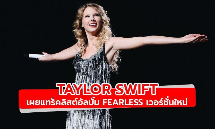 มาแล้ว! Taylor Swift เผยแทร็คลิสต์อัลบั้ม Fearless (Taylor's Version)