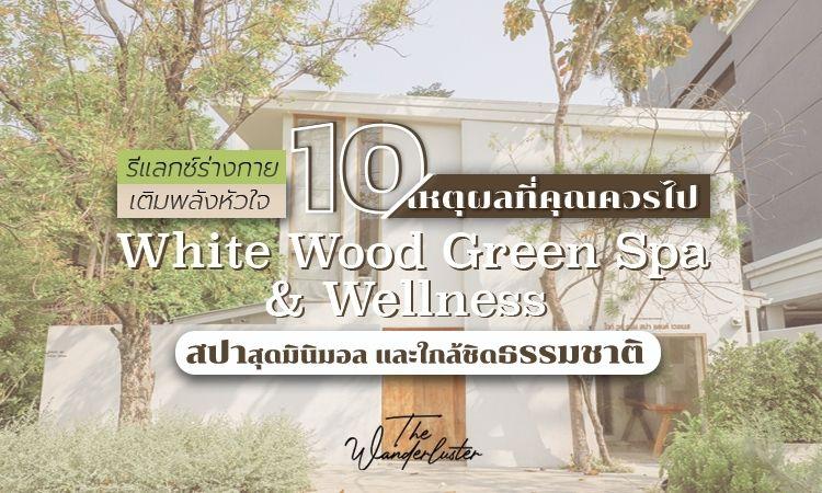 10 เหตุผลทีคุณควรไป White Wood Green Spa & Wellness สปาสุดมินิมอล