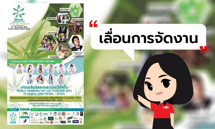 [ เลื่อนการจัดงาน ] วันกัญชาโลก 420 World Cannabis Day Thailand