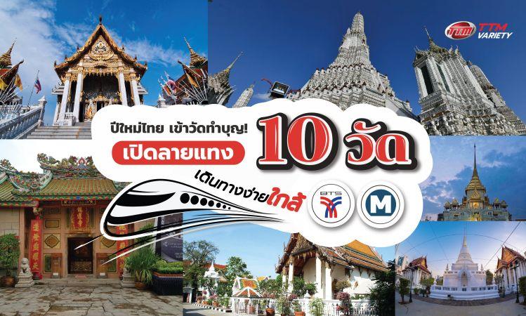 ปีใหม่ไทย เข้าวัดทำบุญ! เปิดลายทาง 10 วัดเดินทางง่าย ใกล้ BTS - MRT