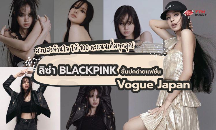 ให้ 100 คะแนนเต็มทุกลุค! ลิซ่า BLACKPINK ขึ้นปกถ่ายแฟชั่น Vogue Japan