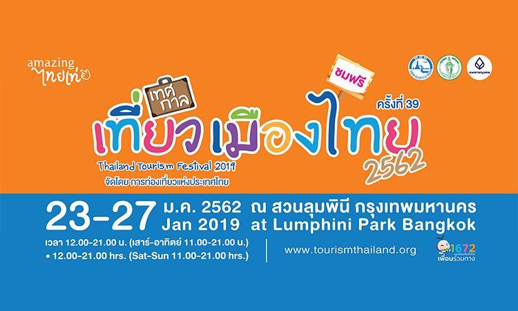 ชมฟรี! เทศกาลเที่ยวเมืองไทย ประจำปี 2562 วันที่ 23-27 ม.ค. นี้ ที่สวนลุมพินี