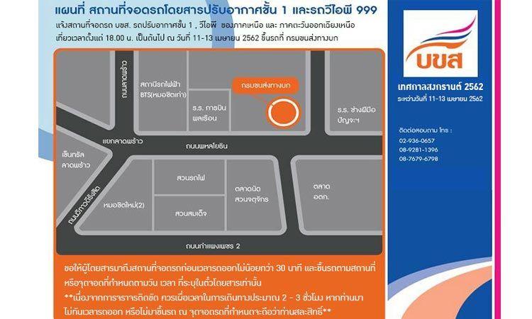 บขส แจ้ง สถานที่จอดรถโดยสารช่วงเทศกาลสงกรานต์ 2562