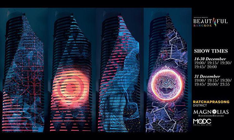 คริสต์มาส และ ปีใหม่ นี้ พบกับ 3D Mapping บนตึกสูง 60 ชั้น ครั้งแรกในเมืองไทย!!