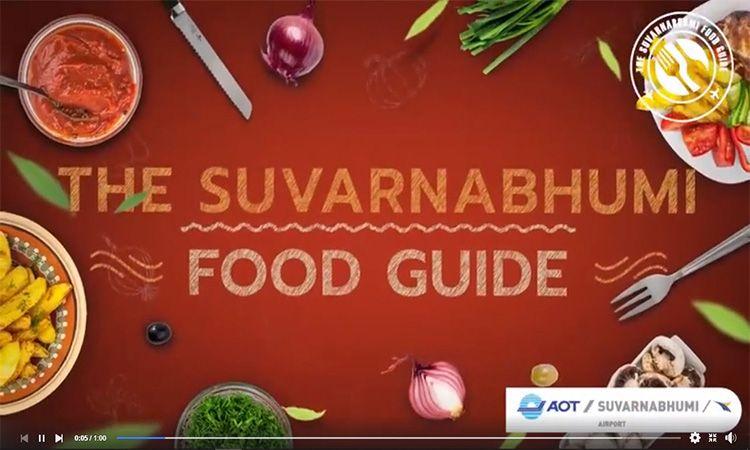 ทสภ. เปิดตัว Suvarnabhumi Food Guide จัดทำเมนูอาหารราคาประหยัด เพิ่มทางเลือกให้ผู้โดยสาร