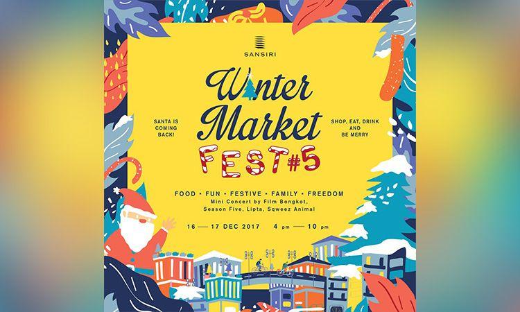 สุดสัปดาห์นี้ ไปชิลล์ที่ Winter Market Fest #5 กันมั้ย ?