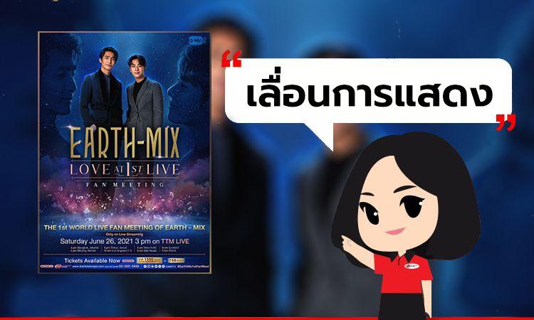 [ เลื่อนการแสดง ] Earth-Mix Love at 1st Live Fan Meeting