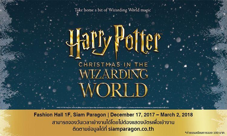 สาวกพ่อมดน้อยห้ามพลาด! งาน Harry Potter Christmas in the Wizarding World ณ สยามพารากอน