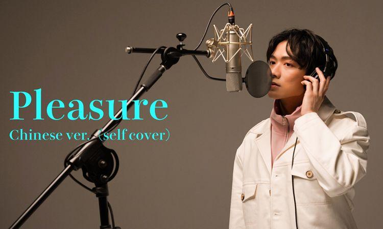 ฟัง Pleasure เวอร์ชั่นภาษาจีนจาก LANGYI สมาชิกวง WARPs UP