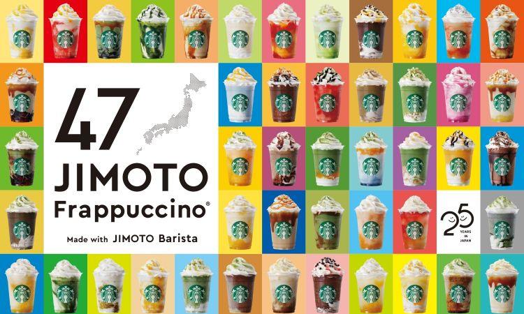 แฟน Starbucks ขอกรี๊ดสิ่งนี้! ไอเดียเก๋ เมื่อ Starbucks ญี่ปุ่น ครีเอท 47 เมนูประจำจังหวัด