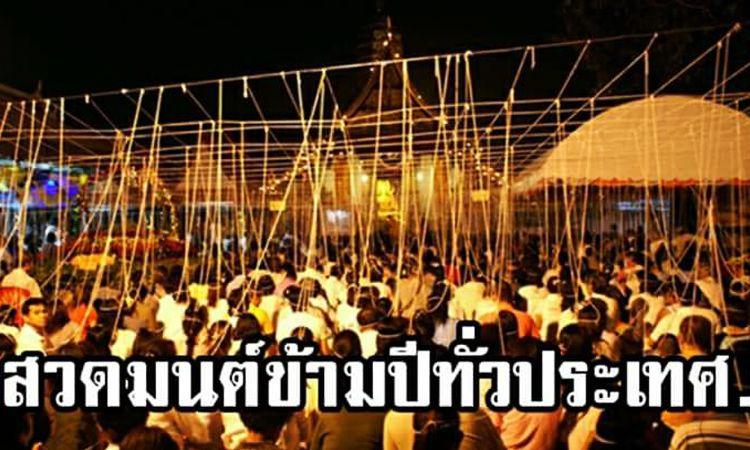 สายบุญเตรียมตัว! ร่วมสวดมนต์ข้ามปี ส่งท้ายปีเก่าวิถีไทย ต้อนรับปีใหม่วิถีธรรม 2561