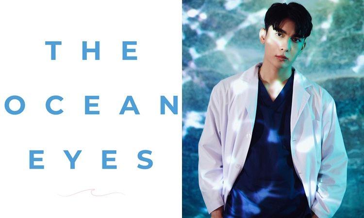 โปรเจกต์ทุ่มทุนสร้างของ มิว ศุภศิษฏ์ ซีรีส์ระดับอินเตอร์ ไทย-จีน-สหรัฐ The Ocean Eyes