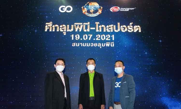 ไทยทิกเก็ตเมเจอร์ จับมือ โกสปอร์ต ดันมวยไทยสู่สายตาโลก ผ่านไลฟ์สตรีมมิ่ง ประเดิม ศึกลุมพินี - โกสปอร์ต