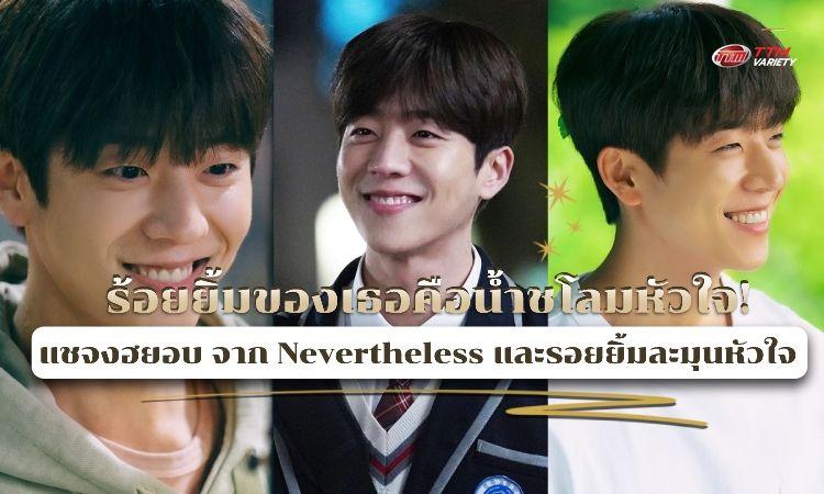แชจงฮยอบ จาก Nevertheless กับความนุ่มนวล และรอยยิ้มละมุนหัวใจที่ชวนให้ยิ้มตาม