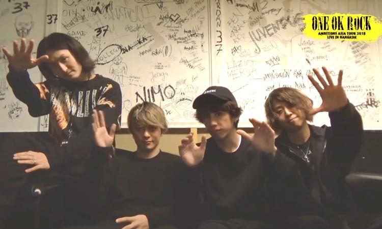 ได้เวลาร็อกเปิดศักราชกับ ONE OK ROCK AMBITIONS ASIA TOUR คอนเสิร์ตที่เดินสายสร้างความมันส์มาแล้ว 65 รอบแสดงทั่วโลก!