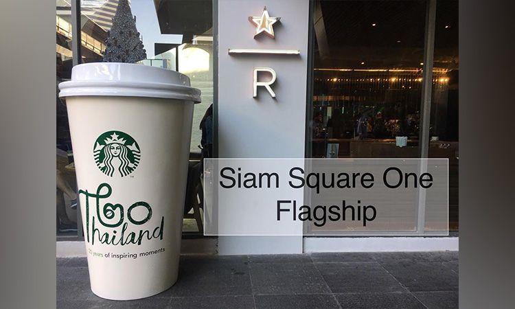 สตาร์บัคส์เปิดแฟลกชิพสโตร์ใหญ่ที่สุดในประเทศไทย เฉลิมฉลองการก้าวสู่ปีที่ 20 ในฐานะผู้นำวัฒนธรรมดื่มกาแฟของไทย
