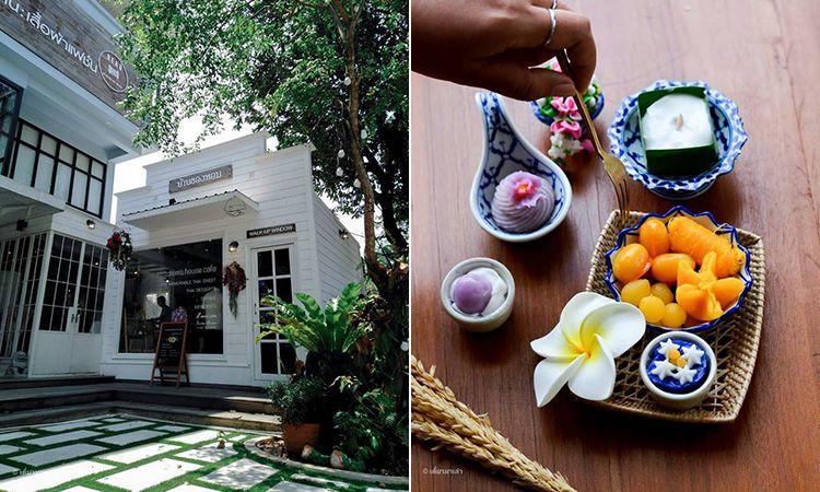 Hom's house บ้านของหอม : ขนมไทย กินเมื่อไหร่ก็ฟิน