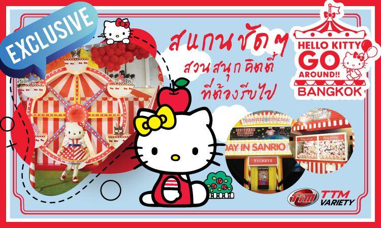 เข้าฟรีแล้ว! รีวิว 10 จุด Hello Kitty Go Around สวนสนุกคิตตี้น่ารักเว่อร์