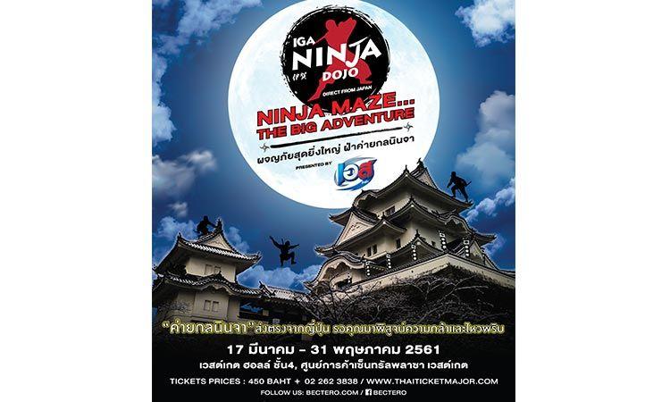 NINJA MAZE The Big Adventure ท้าทุกคนผจญภัยสุดยิ่งใหญ่ ฝ่าค่ายกลนินจา ส่งตรงจากญี่ปุ่น