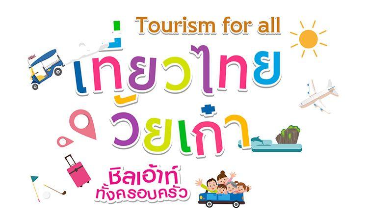 """""""งานเที่ยวไทยวัยเก๋า"""" เปิดโปรแรง แซงทางโค้ง ปีนี้เทียวสบายๆ เจอกัน อิมแพค 29 มีนา ถึง 1 เมษานี้"""