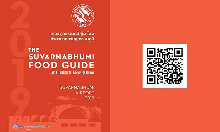 เจ๋งมากแม่! ท่าอากาศยานสุวรรณภูมิ จัดทำ The Suvarnabhumi Food Guide 2019