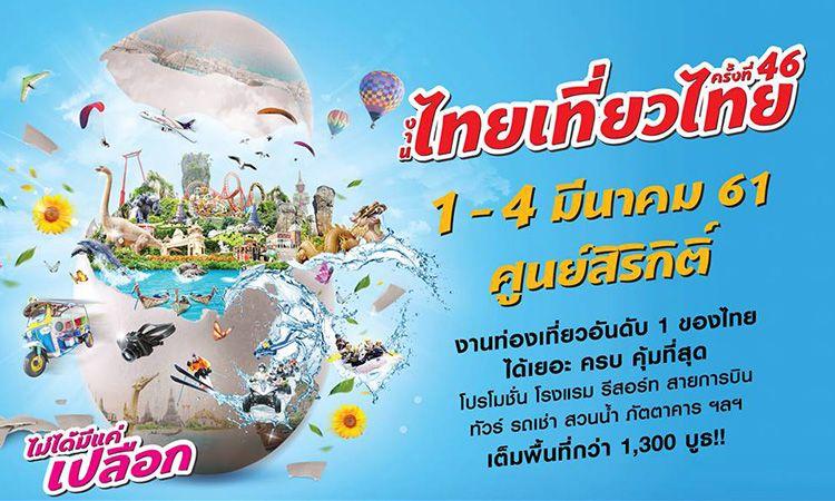 ไม่ได้มีแค่เปลือก! งานไทยเที่ยวไทย ครั้งที่ 46 วันที่ 1-4 มี.ค. นี้ ที่ศูนย์สิริกิติ์